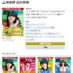 「週刊アスキー 電子版」が無料で読み放題!ASCII倶楽部3日間無料キャンペーン実施中