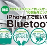 iPhone 7発売記念Apple特集開始!格安SIM、BluetoothヘッドフォンのことならASCII倶楽部で!!