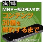 某PC量販店だけじゃない「0円スマホ」の罠【倶楽部】