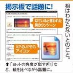 Windows XP「JPEGアイコン」はエヴァンゲリオン?【倶楽部】