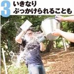 急にバケツの水をかけられたときの対処法【倶楽部】