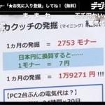 PC放置するだけでお金稼げる「仮想通貨」発掘【倶楽部】