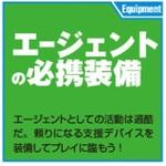 ポケモンGO配信に備えて今すぐ買うべきモノ【倶楽部】