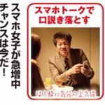 飲み会でモテない「勘違い男」の行動パターン【倶楽部】