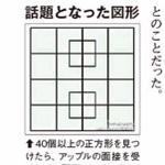 40個以上の正方形を見つけたらアップルの面接を受けるべき──話題になった画像【倶楽部】