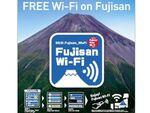 富士山史上初、全山小屋49ヵ所で利用可能な「富士山 Wi-Fi」