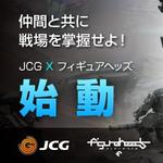 JCG、「フィギュアヘッズ」の公認大会を定期開催