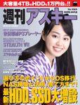 週刊アスキー No.1085 (2016年7月5日発行)