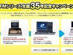 富士通が驚異の8万円オフ! ノートPCを買うなら今週が吉