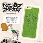 これはアガる!  「とんかつDJアゲ太郎」の芝生iPhoneケース