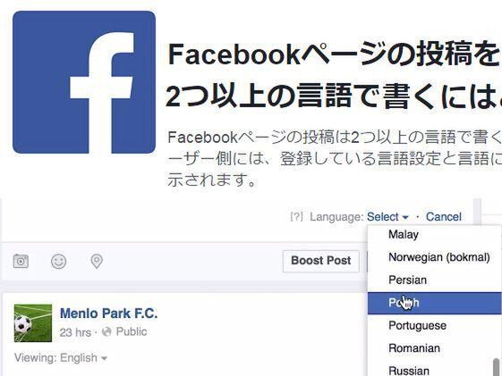 Facebook、複数言語での公開が可能に