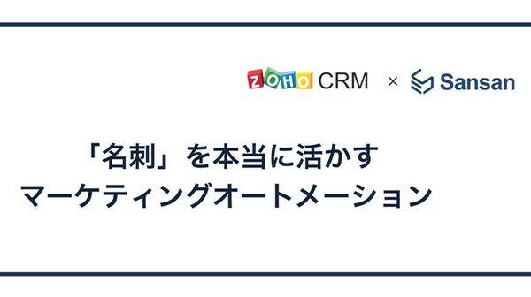マーケティングオートメーションに名刺を活用、ZohoとSansanがセミナー