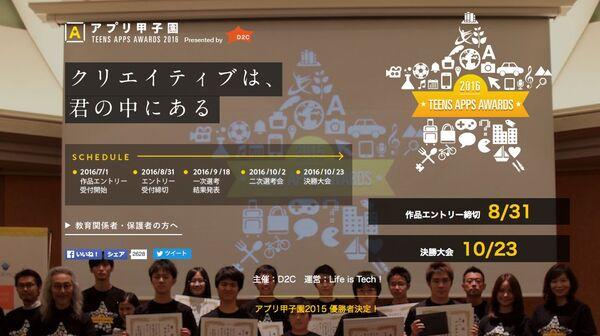 中高生の頂点を目指せ!「アプリ甲子園2016」始まる