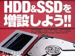 1万円でSSD/HDD増設! この夏の狙い目はコレ