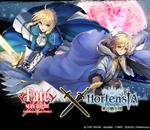 オルタンシア・サーガ、Fateとのコラボが7月15日よりスタート