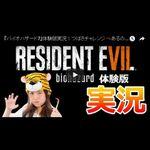 本日18時!怖すぎる「バイオハザード7」体験版をYouTube Liveで実況プレー!