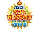 ASCII 夏のベストセレクション2016
