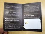 使い放題系格安SIMの新定番! 専用設備で快適な「U-mobile PREMIUM」
