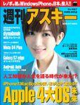 週刊アスキー No.1087 (2016年7月19日発行)