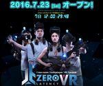 東京ジョイポリス、6人同時プレイ可能なVRゾンビシューティングの予約を7月19日からスタート