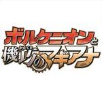 ポケモン映画最新作 ボルケニオン、マギアナのブックカバーを抽選でプレゼント!