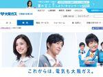 関西でもガスとのセットでお得になる大阪ガスの電力自由化サービス「大阪ガスの電気」