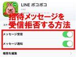 LINEゲームへの招待メッセージを受信拒否する方法