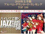 2016年上半期、最も売れたハイレゾ音楽は!?