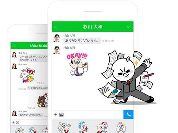 auがビジネス版LINE「Works Mobile with KDDI」提供開始