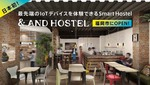 IoT体験型スマートホステルが福岡に、Makuakeで支援者募集