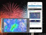 花火大会の穴場や混雑予想も「Yahoo!地図」で検索閲覧可能に