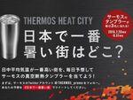 日本で一番暑い街を当ててサーモスタンブラーをゲットしよう!