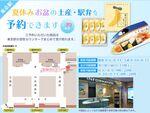 お盆のお土産や駅弁を予約して東京駅で受け取れる「ネットでエキナカ」