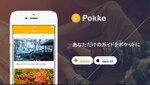 Pokke、日本の観光名所の音声ガイドアプリ