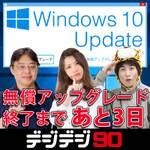 Windows 10にするべき?無償アップグレード終了直前ニコ生は本日20時!