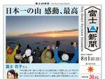 日本一標高の高い新聞発行所から「富士山新聞」創刊