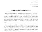 ソニー、電池事業を村田製作所に譲渡する方針を発表