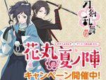 刀剣乱舞がdアニメストアとコラボ、夏コミ限定キャンペーン