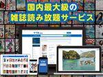 雑誌読み放題アプリ「タブホ」がウェブブラウザー版を提供