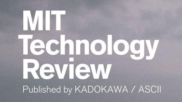 『MITテクノロジーレビュー』先行読者登録を開始