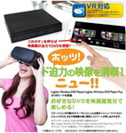 ロジテック製ワイヤレスDVDドライブが「VRモード」を実装!