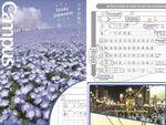 コクヨ、「日本語練習ノート インターナショナル版」発売
