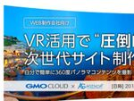 GMOクラウド、360度VRコンテンツの制作セミナーを開講
