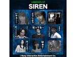 どうあがいても絶望、「SIREN」のLINEスタンプが登場