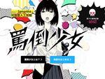 「罵倒少女」素子のAIサービス開始 CVは井上麻里奈