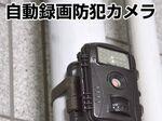 高性能・安価・簡単設置! コンセント不要で最大6ヵ月動作する防犯カメラ