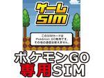 ポケモンGO専用SIMでポケモンマスターになろう!