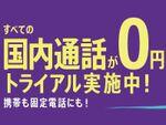 【8/8のニュース】Viberが国内通話10分まで無料、東芝の白物家電戦略