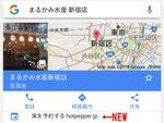 Google検索から、レストラン予約する機能を導入