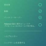 iOS版ポケモンGO 「バッテリーセーバー」機能が復活!